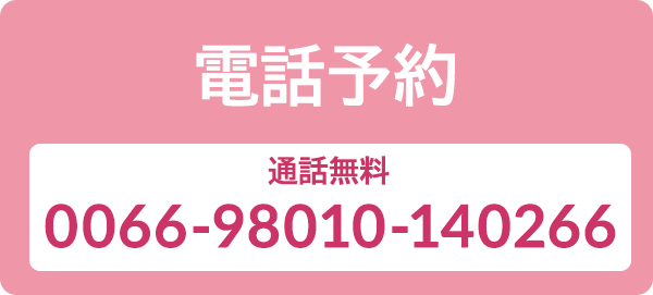 電話予約 通話無料 0066-98010-140266
