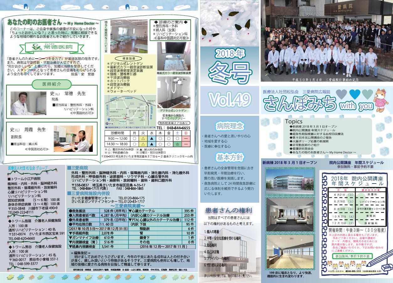 広報誌「さんぽみち with you」Vol.49 冬号