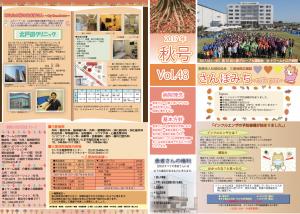 広報誌「さんぽみち with you」Vol.48 秋号