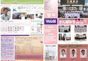 広報誌「さんぽみち with you」Vol.46 春号