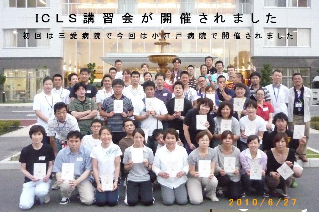 2010年6月27日 第2回 小江戸病院ICLS開催