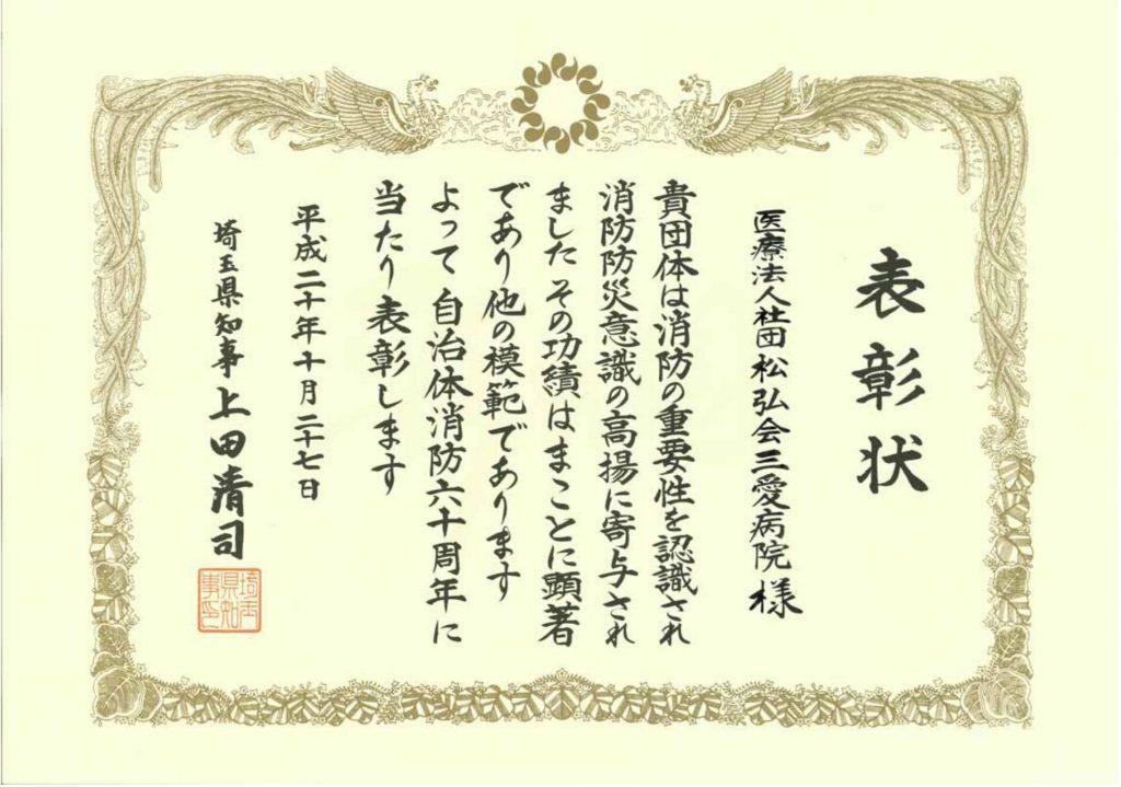 「埼玉県自治体消防60周年記念式典」表彰状