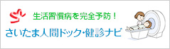 saitama-ウィジェット