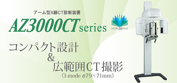 歯科用CT(アーム型X線CT診断装置AZ3000CTseries)