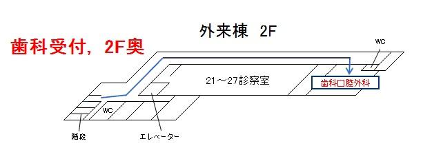 歯科2Fフロアマップ