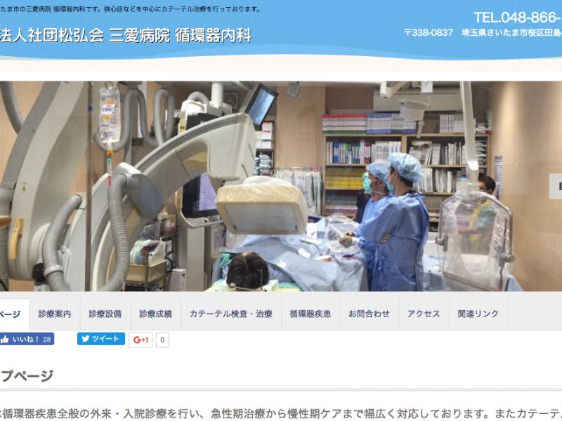 三愛病院循環器内科のホームページ