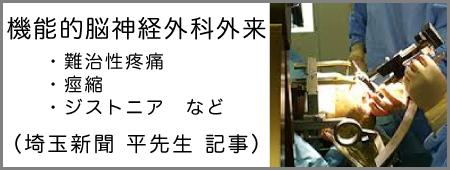 機能的脳神経外科外来 難治性疼痛/痙縮/ジストニアなど (埼玉新聞 平先生記事)