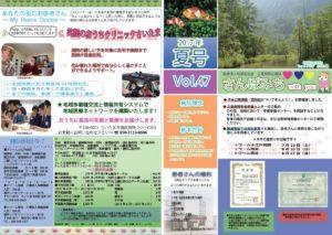 広報誌「さんぽみち with you」Vol.47 夏号