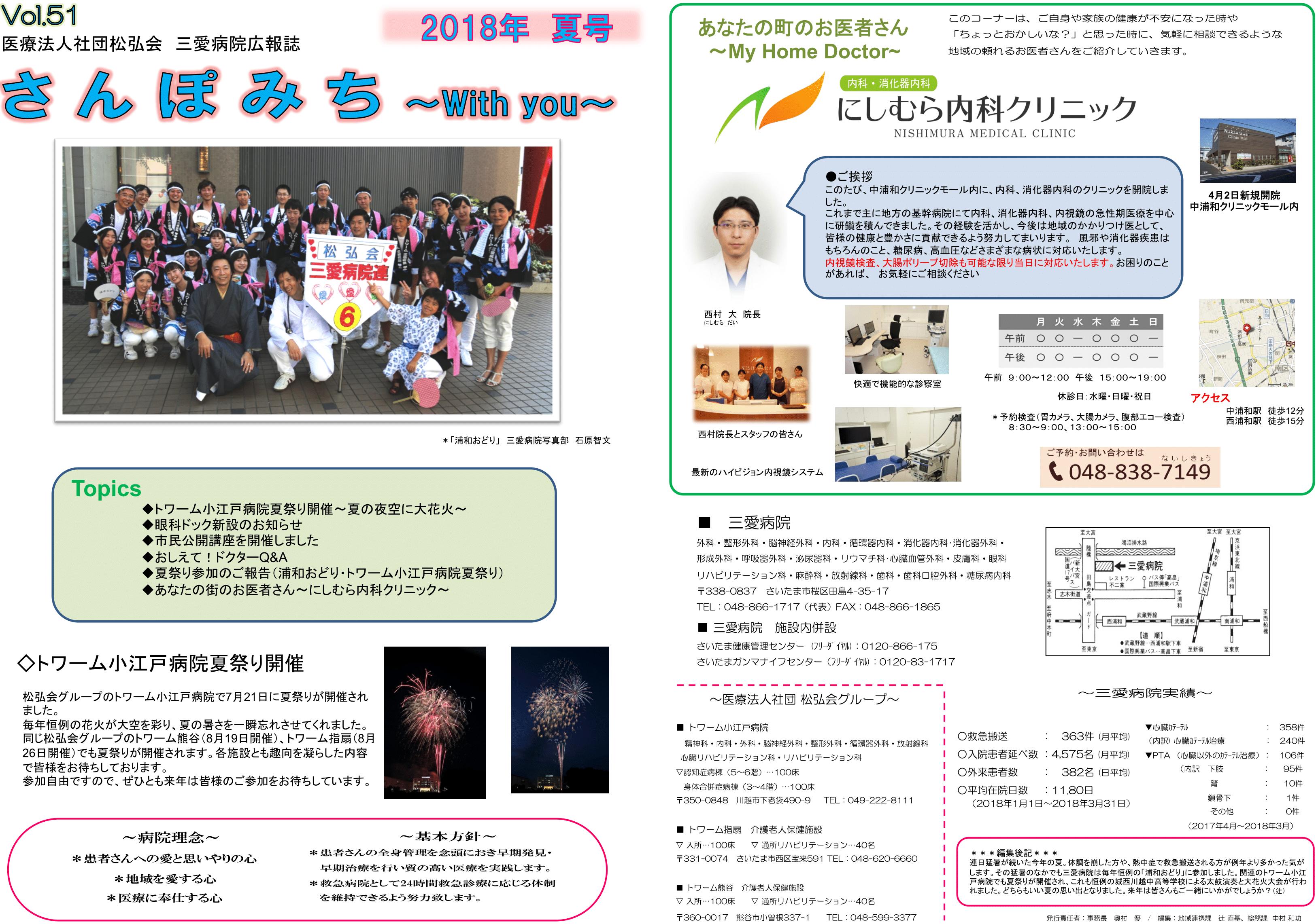 広報誌「さんぽみち with you」Vol.51 夏号