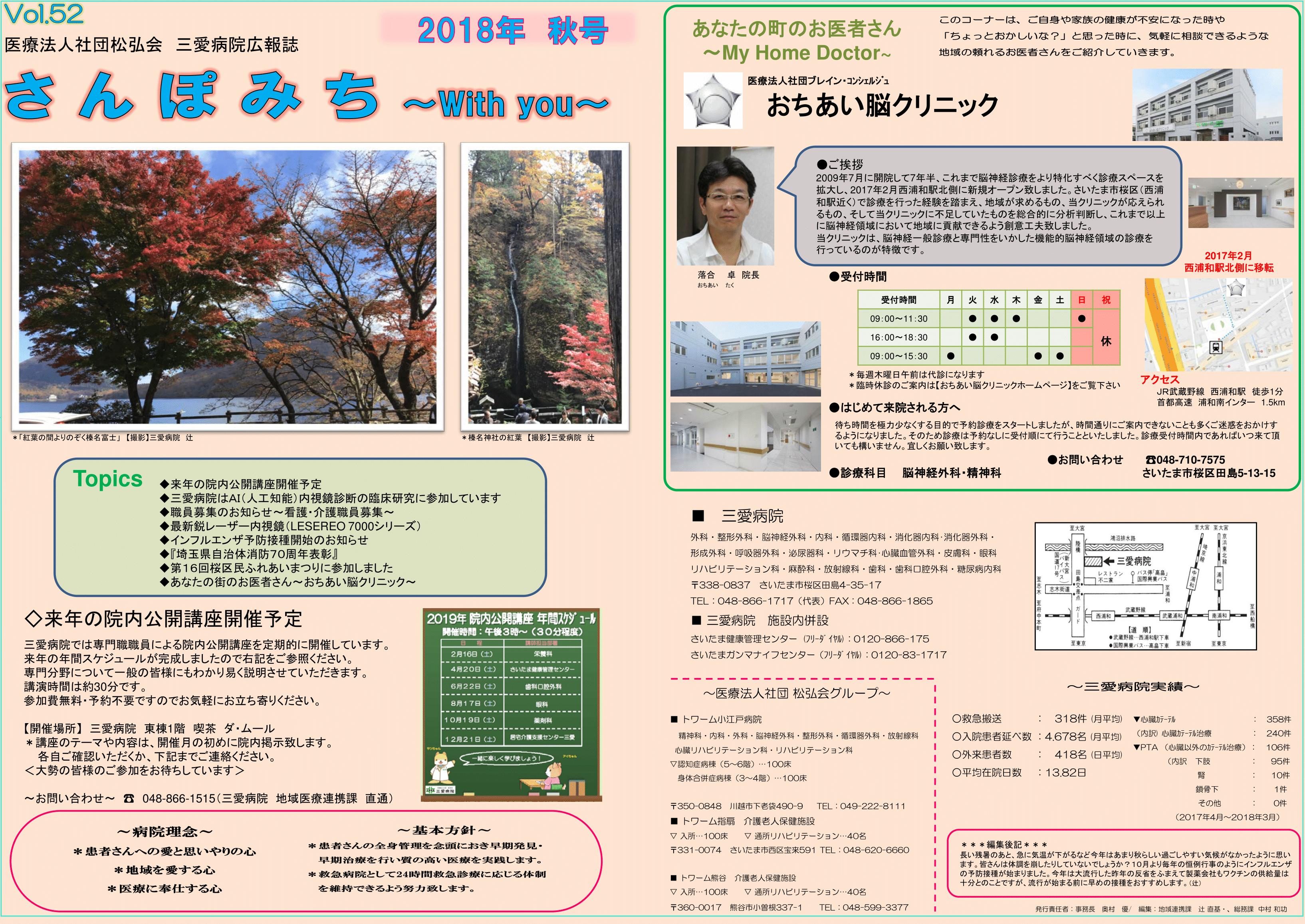 広報誌「さんぽみち with you」Vol.52 秋号