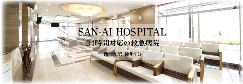SAN-AI HOSPITAL 24時間対応の救急病院 西浦和駅徒歩7分